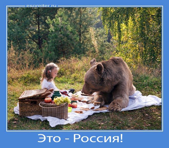 Открытка, картинки приколы это россия детка