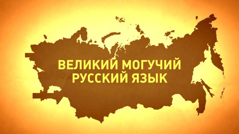 Русский и европейские языки: кто и что у кого позаимствовал Родноверие