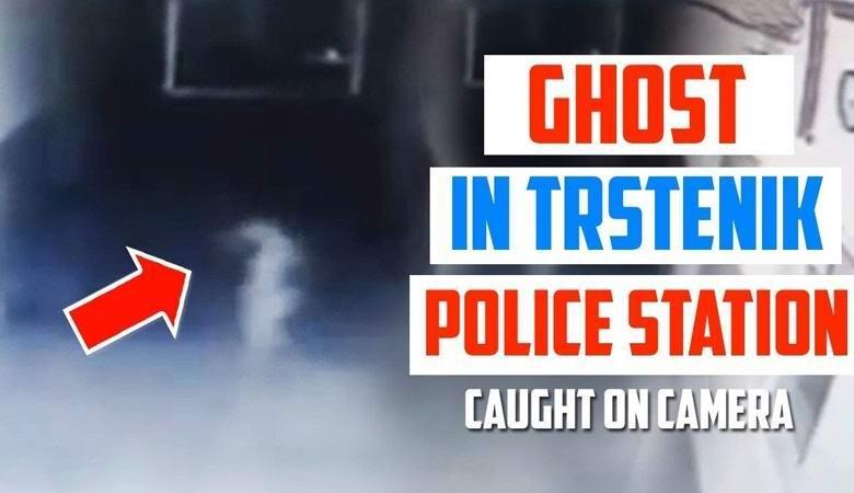 В Сербии в полицейском участке встретили призрака