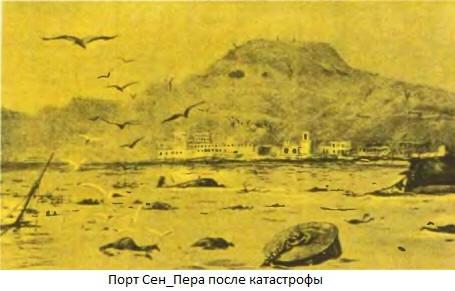 Сен-Пьер - город, уничтоженный вулканом