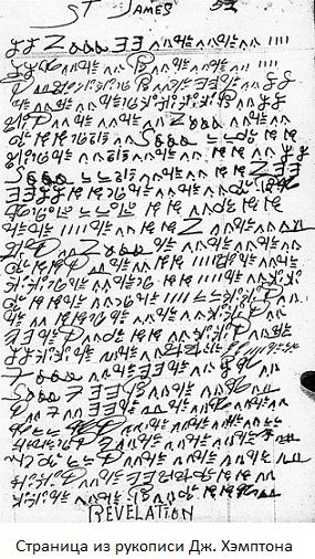 Тайна Трона Джеймса Хэмптона и его зашифрованные записки