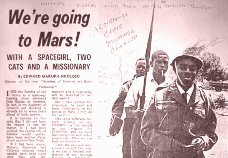 Космическая эпопея прошлого века Замбии