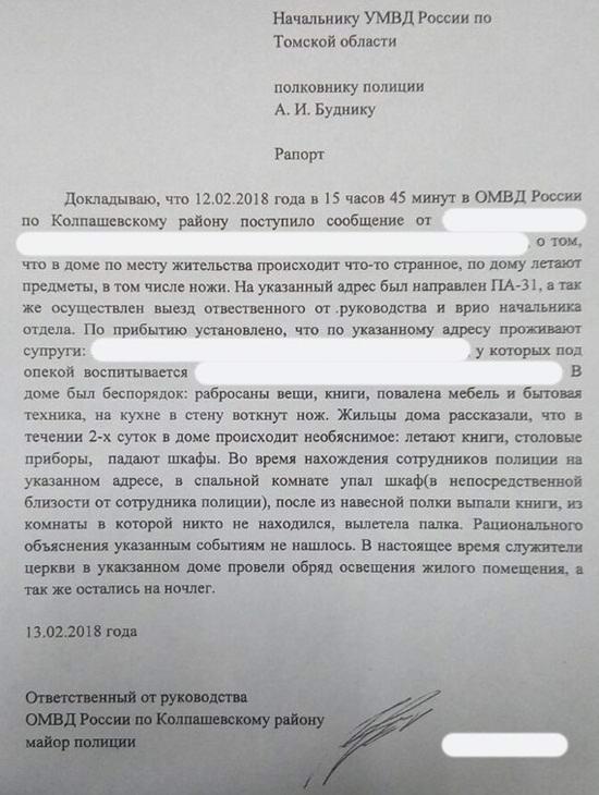 Полицейские в Томской области столкнулись с агрессивным полтергейстом
