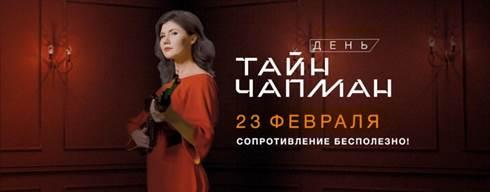 23 февраля с Анной Чапман на РЕН ТВ