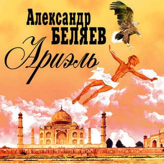 Александр Беляев обладал талантом подмечать тенденции в развитии общества