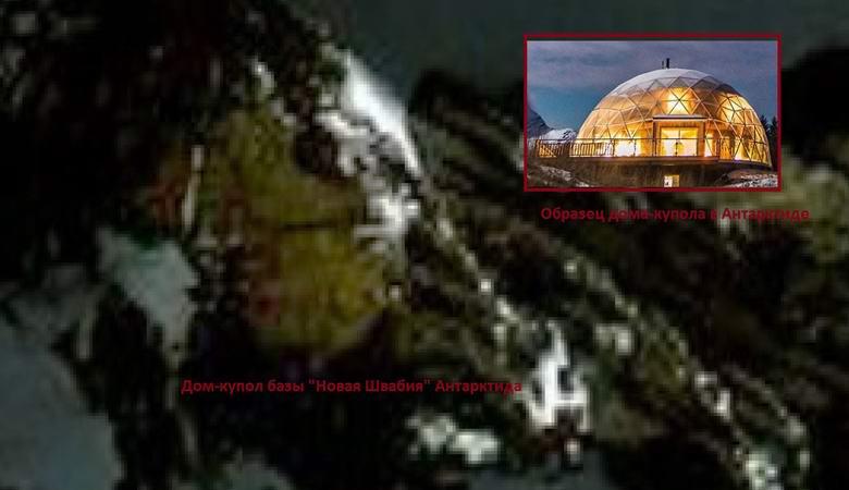 Исследователь Дегтерев нашел легендарную нацистскую базу в Антарктиде