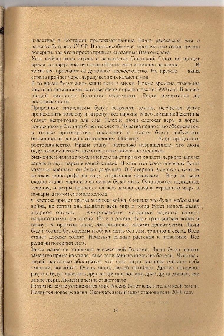 Пророчество Ванги «о далёком будущем СССР» в книге 1964 года: правда или нет