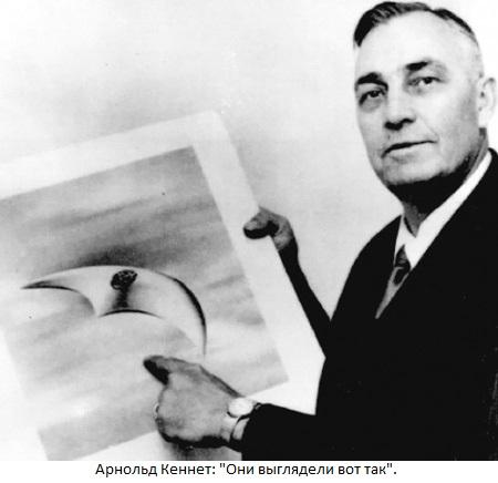Как родились «летающие тарелки» (происшествие в Каскадных горах, 1947 год)
