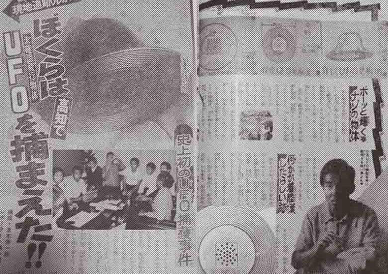 Как японские школьники поймали миниатюрную «летающую тарелку» (6 фото + видео)