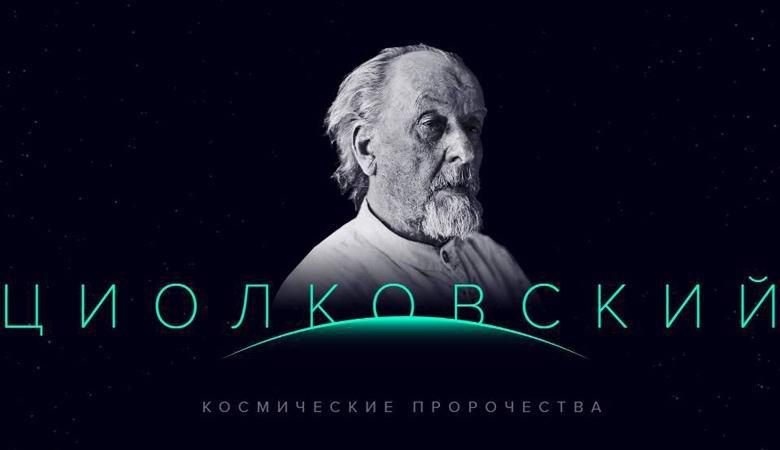 Что предсказывал Циолковский о будущем космонавтики