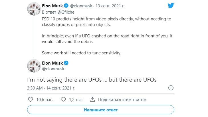 Илон Маск подтвердил существование НЛО на Земле?