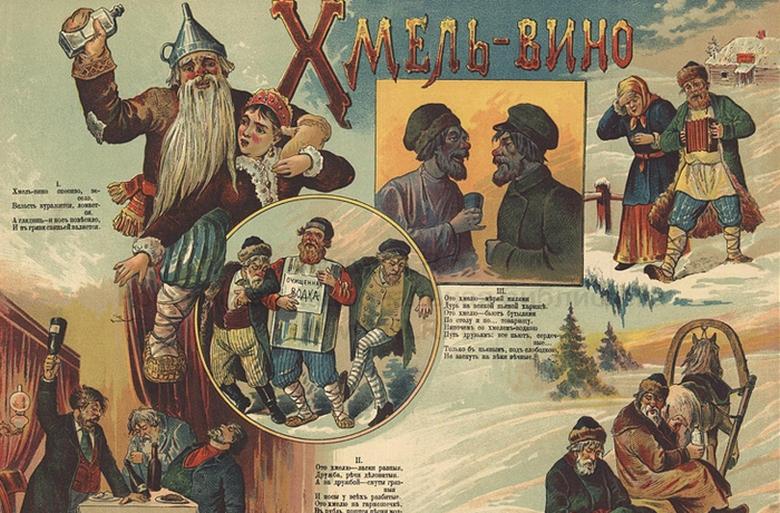 Откуда появился миф о пьянстве русского народа?