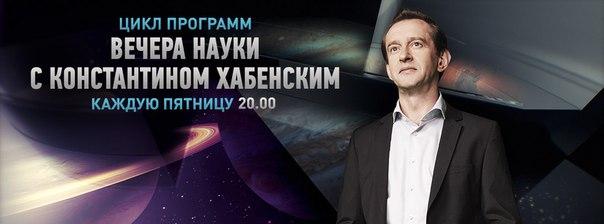 «Как устроена Вселенная» с Константином Хабенским